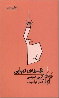 کتاب فلسفه تنهایی - جنبه های روان شناسی تنهایی - خرید کتاب از: www.ashja.com - کتابسرای اشجع