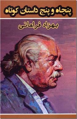 کتاب پنجاه و پنج داستان کوتاه - ادبیات داستانی - داستان کوتاه - خرید کتاب از: www.ashja.com - کتابسرای اشجع
