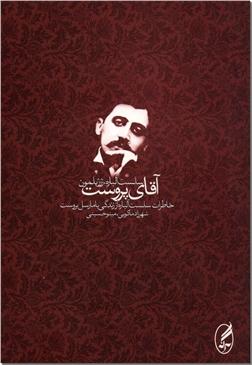 کتاب آقای پروست - زندگینامه - خرید کتاب از: www.ashja.com - کتابسرای اشجع