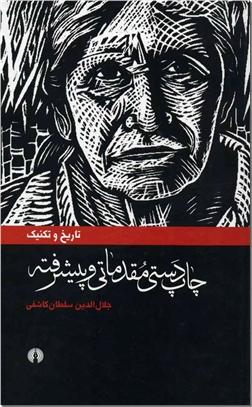 کتاب چاپ دستی مقدماتی و پیشرفته - تاریخ و تکنیک - خرید کتاب از: www.ashja.com - کتابسرای اشجع