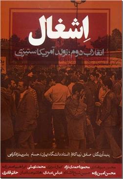 خرید کتاب اشغال از: www.ashja.com - کتابسرای اشجع