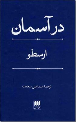 کتاب در آسمان - فلسفه و منطق - خرید کتاب از: www.ashja.com - کتابسرای اشجع