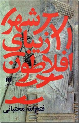 کتاب شهر زیبای افلاطون - فلسفه افلاطونی - خرید کتاب از: www.ashja.com - کتابسرای اشجع