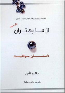 کتاب از ما بهتران - داستان موفقیت - خرید کتاب از: www.ashja.com - کتابسرای اشجع