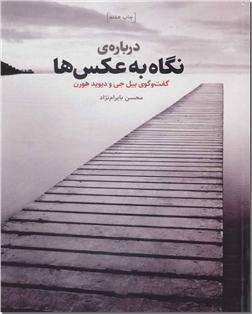 کتاب درباره نگاه به عکس ها - گفت و گوی بیل جی و دیوید هورن - خرید کتاب از: www.ashja.com - کتابسرای اشجع