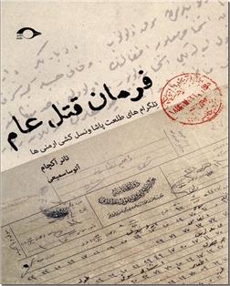 کتاب فرمان قتل عام - تاریخ جهان - خرید کتاب از: www.ashja.com - کتابسرای اشجع