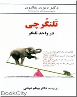 خرید کتاب تلنگرچی از: www.ashja.com - کتابسرای اشجع