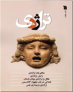 کتاب مجموعه مقالات تراژدی - تراژدی فلسفه - خرید کتاب از: www.ashja.com - کتابسرای اشجع