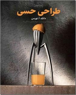 کتاب طراحی حسی - هنر - خرید کتاب از: www.ashja.com - کتابسرای اشجع