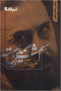 کتاب اسمش همین است - مجموعه اشعار - خرید کتاب از: www.ashja.com - کتابسرای اشجع
