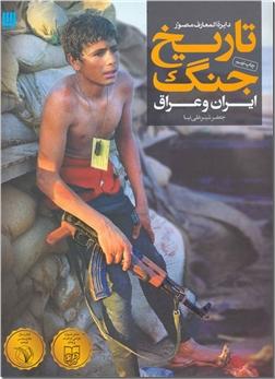 خرید کتاب دایره المعارف مصور تاریخ جنگ ایران و عراق از: www.ashja.com - کتابسرای اشجع