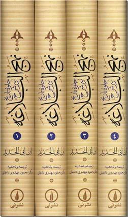 خرید کتاب جلوه تاریخ در شرح نهج البلاغه - 4جلدی از: www.ashja.com - کتابسرای اشجع