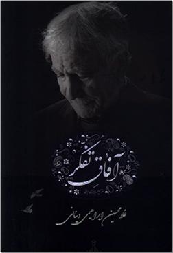 کتاب آفاق تفکر - فلسفه و تفکر - خرید کتاب از: www.ashja.com - کتابسرای اشجع