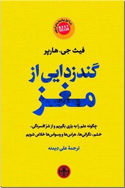 خرید کتاب گندزدایی از مغز از: www.ashja.com - کتابسرای اشجع