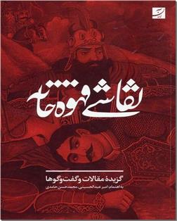 کتاب نقاشی قهوه خانه - هنر - خرید کتاب از: www.ashja.com - کتابسرای اشجع