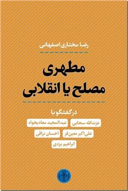 کتاب مطهری مصلح یا انقلابی - پنج مصاحبه و گفتگو - خرید کتاب از: www.ashja.com - کتابسرای اشجع