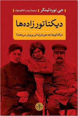 خرید کتاب دیکتاتورزاده ها از: www.ashja.com - کتابسرای اشجع