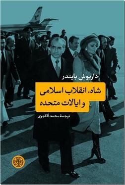 خرید کتاب شاه انقلاب اسلامی و ایالت متحده از: www.ashja.com - کتابسرای اشجع