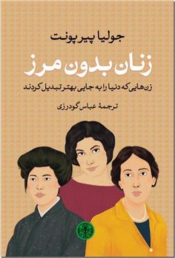 خرید کتاب زنان بدون مرز از: www.ashja.com - کتابسرای اشجع