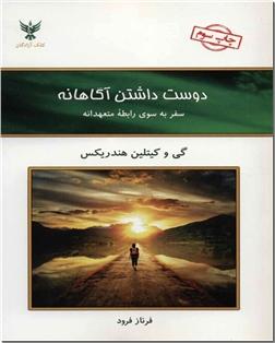 خرید کتاب دوست داشتن آگاهانه از: www.ashja.com - کتابسرای اشجع