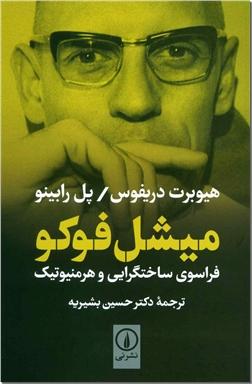 کتاب میشل فوکو - فراسوی ساختگرایی و هرمنیوتیک - خرید کتاب از: www.ashja.com - کتابسرای اشجع