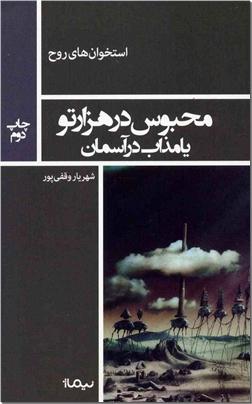 کتاب محبوس در هزارتو با مذاب در آسمان - استخوان هیا روح - خرید کتاب از: www.ashja.com - کتابسرای اشجع