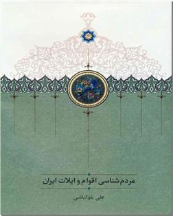 کتاب مردم شناسی اقوام و ایلات ایران - تاریخ ایران - خرید کتاب از: www.ashja.com - کتابسرای اشجع