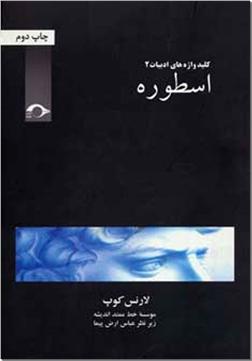 کتاب اسطوره - کلیدواژه های ادبیات - خرید کتاب از: www.ashja.com - کتابسرای اشجع