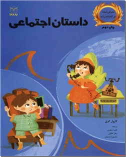 خرید کتاب داستان اجتماعی از: www.ashja.com - کتابسرای اشجع