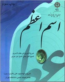 کتاب اسم اعظم - جهان در پناه 11 - خرید کتاب از: www.ashja.com - کتابسرای اشجع