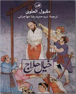 کتاب خیال حلاج - رمان خارجی - خرید کتاب از: www.ashja.com - کتابسرای اشجع