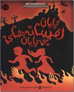 خرید کتاب پایان افسانه های بی پایان از: www.ashja.com - کتابسرای اشجع