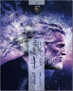 خرید کتاب روی دیگر حقیقت از: www.ashja.com - کتابسرای اشجع