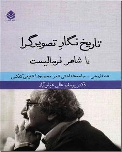 کتاب تاریخ نگار تصویرگرا یا شاعر فرمالیست - نقد ادبی - خرید کتاب از: www.ashja.com - کتابسرای اشجع