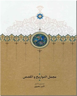 خرید کتاب مجمل التواریخ و القصص از: www.ashja.com - کتابسرای اشجع