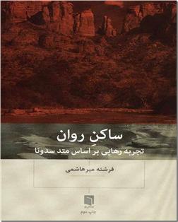 کتاب ساکن روان - روانشناسی موفقیت - خرید کتاب از: www.ashja.com - کتابسرای اشجع