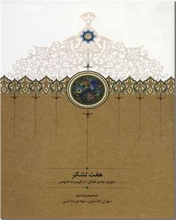 کتاب هفت لشکر - طومار جامع نقالان از کیومرث تا بهمن - خرید کتاب از: www.ashja.com - کتابسرای اشجع