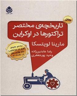 کتاب تاریخچه مختصر تراکتورها در اوکراین - رمان خارجی - خرید کتاب از: www.ashja.com - کتابسرای اشجع
