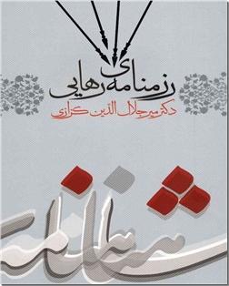 کتاب رزمنامه رهایی - کند و کاوی در شاهنامه 3 - خرید کتاب از: www.ashja.com - کتابسرای اشجع