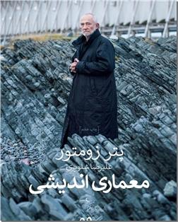 کتاب معماری اندیشی - معماری - خرید کتاب از: www.ashja.com - کتابسرای اشجع