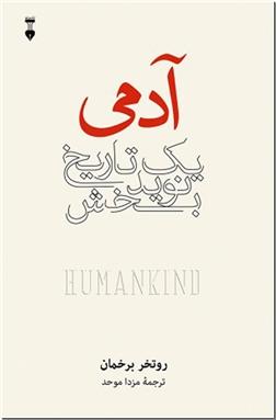 کتاب آدمی - یک تاریخ نویدبخش - خرید کتاب از: www.ashja.com - کتابسرای اشجع