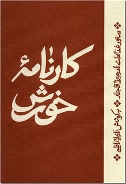 خرید کتاب کارنامه خورش از: www.ashja.com - کتابسرای اشجع