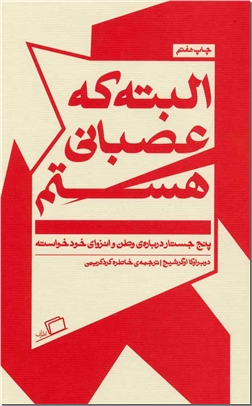 کتاب البته که عصبانی هستم - پنج جستار درباره وطن و انزوای خودخواسته - خرید کتاب از: www.ashja.com - کتابسرای اشجع