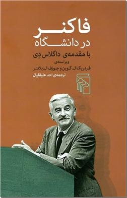 کتاب فاکنر در دانشگاه - با مقدمه داگالاس دی - خرید کتاب از: www.ashja.com - کتابسرای اشجع