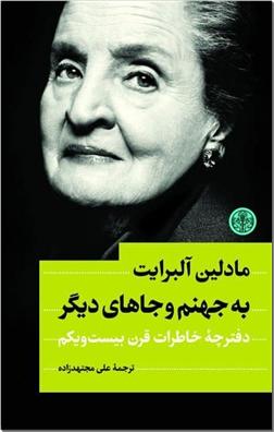 خرید کتاب به جهنم و جاهای دیگر از: www.ashja.com - کتابسرای اشجع