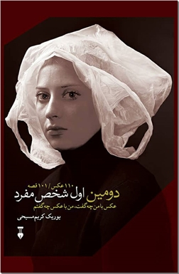 کتاب دومین اول شخص مفرد - 110 عکس، 110 قصه - خرید کتاب از: www.ashja.com - کتابسرای اشجع
