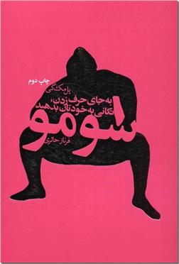 کتاب سومو - به جای حرف زدن تکانی به خودتان بدهید - خرید کتاب از: www.ashja.com - کتابسرای اشجع