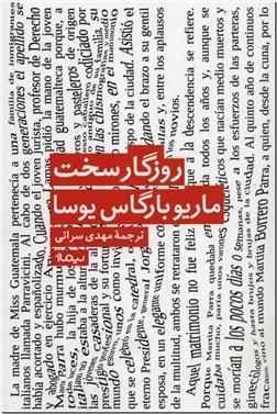 کتاب روزگار سخت - ادبیات داستانی - رمان - خرید کتاب از: www.ashja.com - کتابسرای اشجع