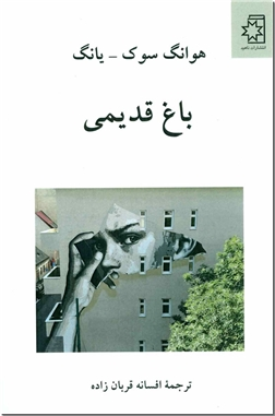 خرید کتاب باغ قدیمی از: www.ashja.com - کتابسرای اشجع