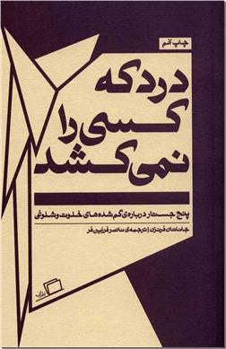 خرید کتاب درد کسی را نمی کشد از: www.ashja.com - کتابسرای اشجع